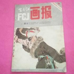 富春江画报1983/4(总362期)