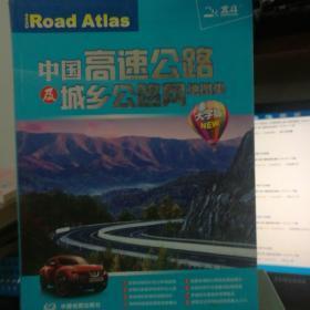 中国高速公路及城乡公路网地图集(大字版)