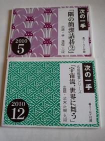 次之一手 日文原版围棋书 2010年5.12合售
