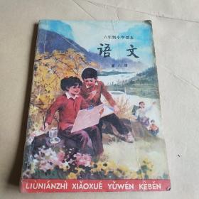 怀旧收藏 80后六年制小学语文老课本第8册