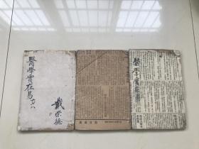 中医古籍,清光绪木刻本「医学实在易」8卷三本全,开本尺寸24.2×16CM.