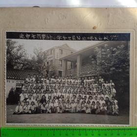 1962年  南京市商埠街小学第九届毕业师生合影