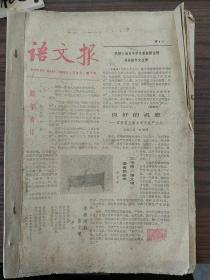 语文报,1982年一本,1983年二本,1984年3本,1985年3本,1986年2本,共11本,内容不重复,不确定全合售