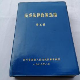 民事法律政策选编  第五辑