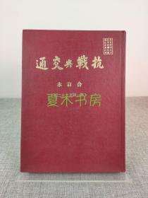 """仅印50册!《抗战与交通》1938年创刊号—1939年总32期合订本,抗战史料,封面注明""""本书重印50本,专供国史馆编史参考之用。"""",上世纪七、八十年代台湾官方影印本"""