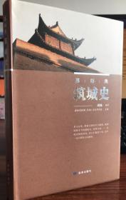 【正版】嘉峪关筑城史 嘉峪关丝路(长城)文化研究院