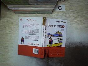 名家文学读本:小学生丰子恺读本..