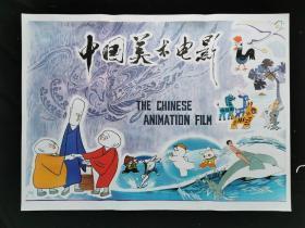 中国美术电影电影海报一张:1开,三个和尚动画片,(全开本,约104*77厘米,99品),99品海报,保真,宣传画,电影海报,年画。请看图定夺,不清楚可咨询。