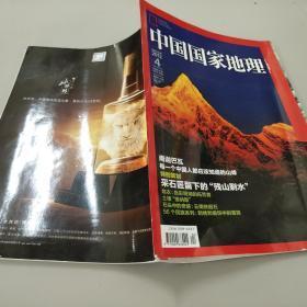 中国国家地理2012.4.618