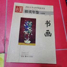 2015古董拍卖年鉴 书画(全彩版)