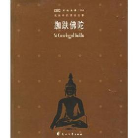 不朽圣像100・跏趺佛陀