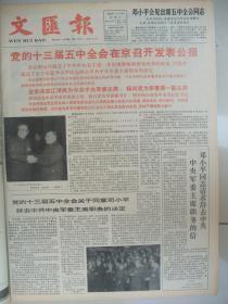 早期原版报纸合订本:文汇报(198--9年11月、12月,两个月全)----馆藏品佳。有党的十三届五中全会公报等内容报道、可做生日报资源