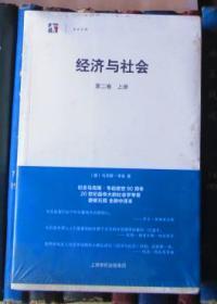 世纪文库:经济与社会(第二卷)上下