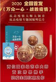 为了纪念此次中国抗击疫情胜利《万众一心·战胜疫情》高浮雕大铜章