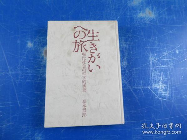 森本哲郎现代社会的哲学的风景 精 日文