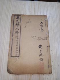 《万氏妇人科》三卷全(附·逹生编)[合订本]