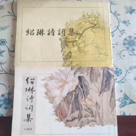 邵琳诗词集(签名本)