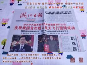 浙江日报2003年11月8日4版全