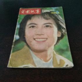 电影故事 1981年4期