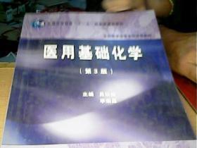 医用基础化学(第3版)