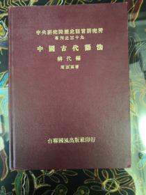 中国古代语法  称代编/中央研究院历史语言研究所专刊之三十九