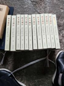 汉书补注   全十二册