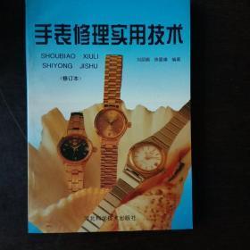 手表修理实用技术