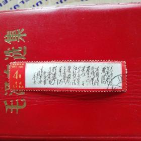 文革邮票  文七,毛主席诗词—六盘山—盖销邮票