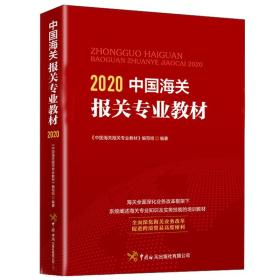 中国海关报关专业教材(2020)
