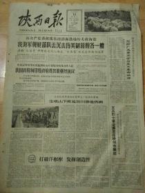 老报纸陕西日报1965年11月14日(4开两版)宝塔山下掀起治川修地热潮;王杰烈士事迹展览在徐州市展出;