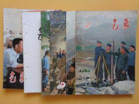 1976年 《气象》(第2.3.4.5..8.9.10.11-12.九期)【1976年第9期.毛泽东逝世】【8本合卖】