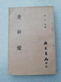 楚辞灯(台版影印)