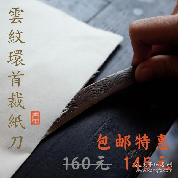 青铜 云纹环首裁纸刀  文房专业裁纸刀