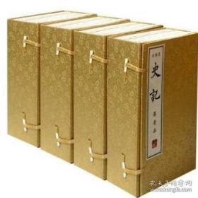 百衲本史记(16开线装   全四函三十册 )