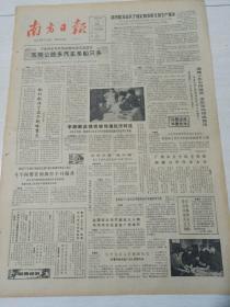 南方日报1984年4月13日(4开四版)国务院发出关于稳定和发展生猪生产指示。