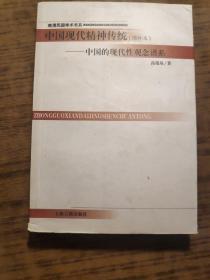 中国现代精神传统:中国的现代性观念谱系