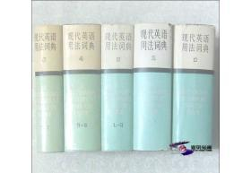 现代英语用法词典(1 —5 )  【年份不同全部一版一印 精装私藏全05册整售】