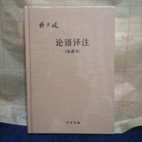 论语译注(典藏版)杨柏峻