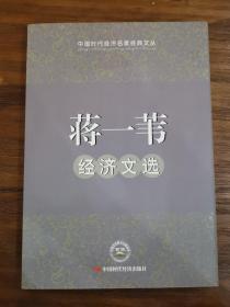 蒋一苇经济文选