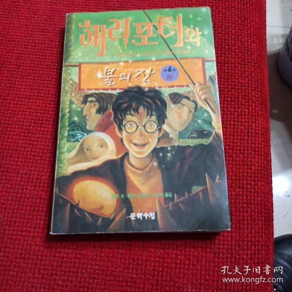 哈利波特4韩文版