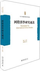 国际汉学研究通讯 第18期 2018.12