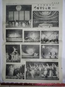 解放军报  1984年10月7日
