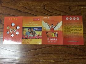 中国平安20年(中国小钱币珍藏册)