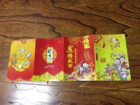 龙腾盛世(中国小钱币珍藏册)