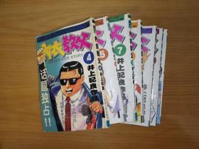 内衣教父 4、5、7、11、12、13、14   七册合售