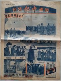 1935年《申报图画特刊》第87期(北平五机命名礼,斯大林为基洛夫抬棺)