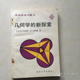 《美国新数学丛书》几何学的新探索