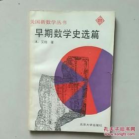 《美国新数学丛书》早期数学史选编