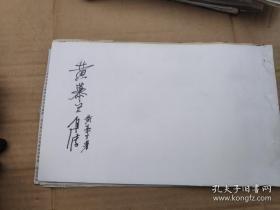 黄慕兰自传(报纸专栏连载剪纸合订本)