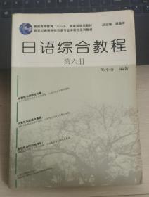日语综合教程(第六册)